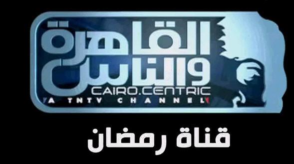 مشاهدة قناة القاهرة والناس