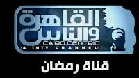 شاهد البث الحى والمباشر لقناة القاهرة والناس بث مباشر اون لاين بجودة عالية وبدون تقطيع