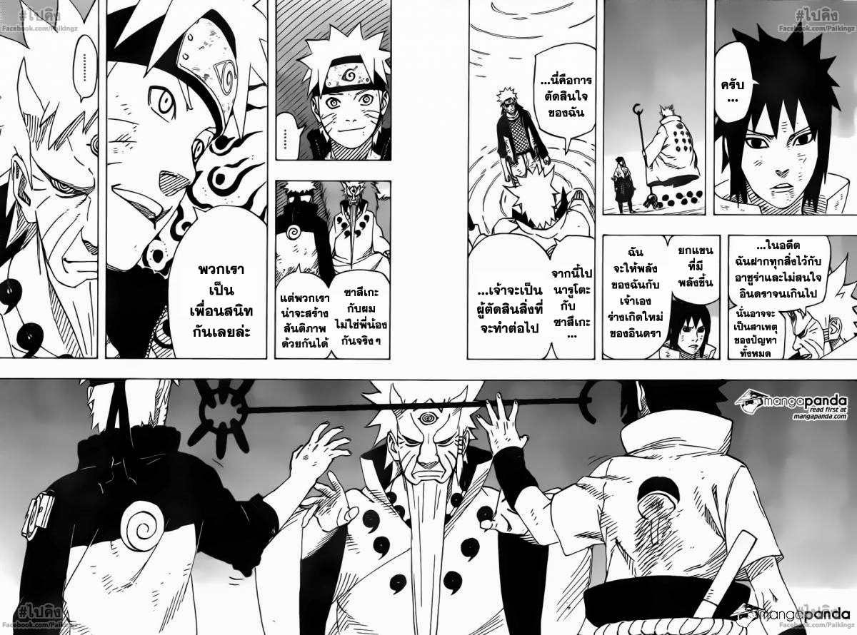 Naruto671 CartoonClub TH 017 Naruto Ch.671 นารูโตะกับเซียนหกวิถี...!!