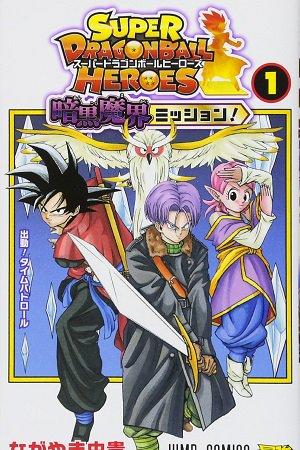 Super Dragon Ball Heroes: Dark Demon Realm Mission! Manga