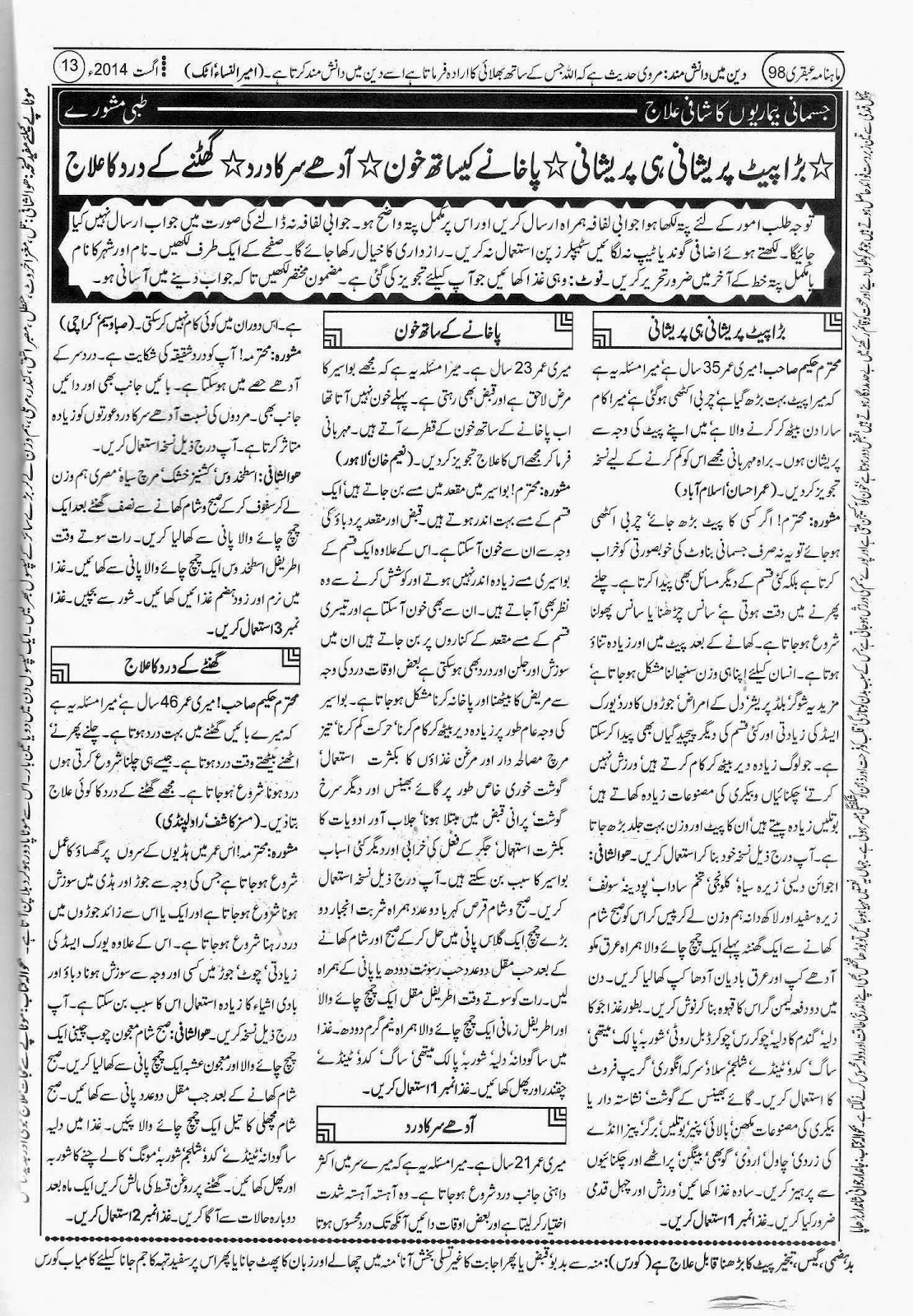 Ubqari August 2014 Page 13