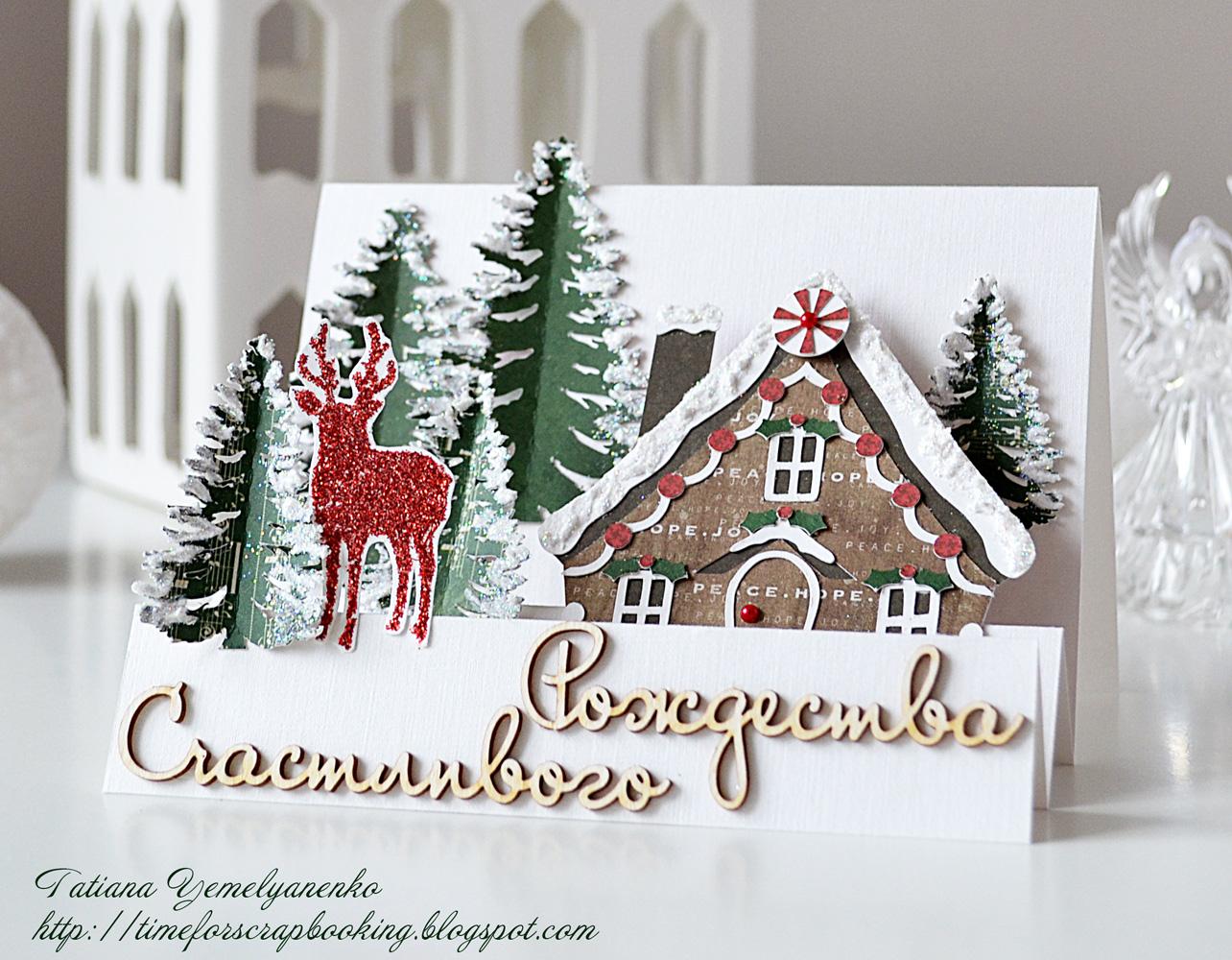 объемные открытки на рождество своими руками схемы шаблоны