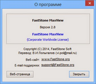 http://www.freesoftwarecrack.com/2014/12/faststone-maxview-28-full-free-with-crack-download.html