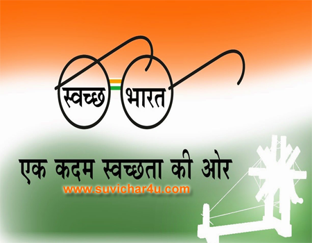 Ek Kadam Swachchhata Ki Or. 2 October 2015 Clean India Green India
