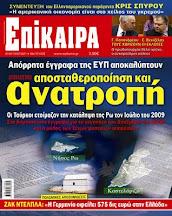 ΕΠΙΚΑΙΡΑ ON LINE