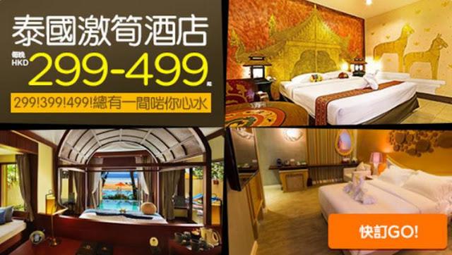 AirAsiaGo【泰國激筍酒店】299!399!499!可能有間啱你心水!