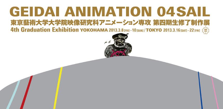 GEIDAI ANIMATION 04 SAIL 東京藝術大学大学院映像研究科アニメーション専攻第四期生修了制作展