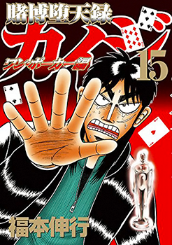 Tobaku Datenroku Kaiji - One Poker Hen Manga