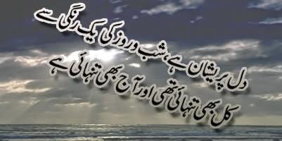 Tanhai SMS Shayari In Urdu