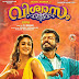 "Ajith Kumar's "" Viswasam "" January 10 Release. Distributed by Mulakuppadam Films ."