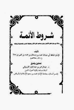 شروط الأئمة لابن منده pdf