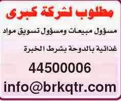 وظائف خالية قطر 1/10/2013, وظائف جريدة الشرق الوسيط الثلاثاء 1 اكتوبر 2013