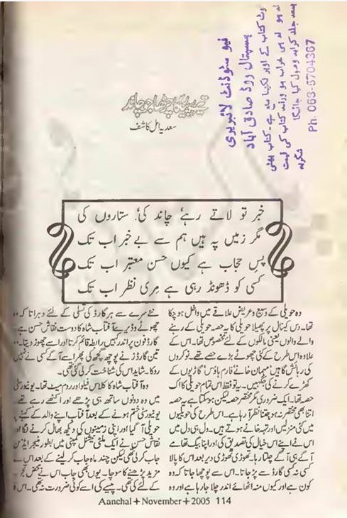 Tere payar ka charha jo chand by Sadi Amal Kashif pdf
