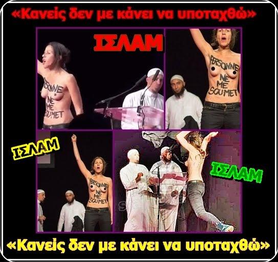 ΙΣΛΑΜ - FEMEN: «Κανείς δεν με κάνει να υποταχθώ»