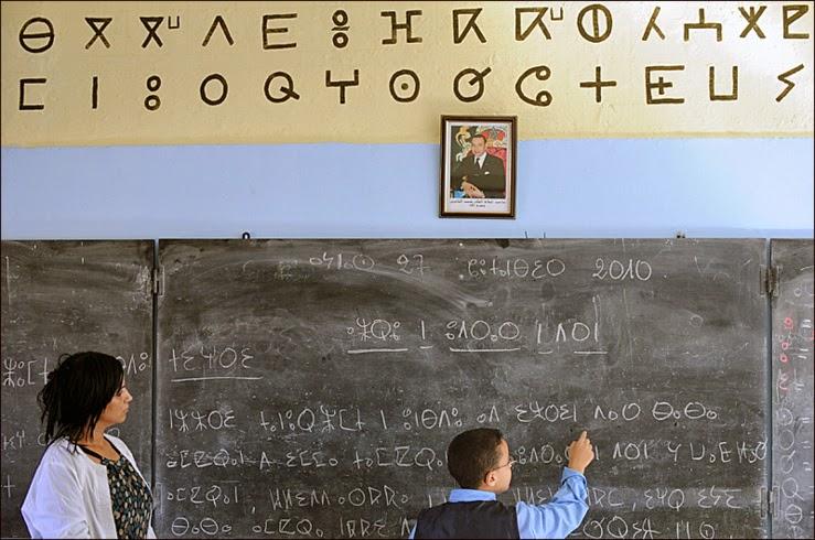 الكنفدرالية المغربية لجمعيات مدرسات ومدرسي اللغة الأمازيغية تدين بشدة تصريح بلمختار بخصوص عدم ربط دسترة اللغة الأمازيغية بضرورة تدريسها