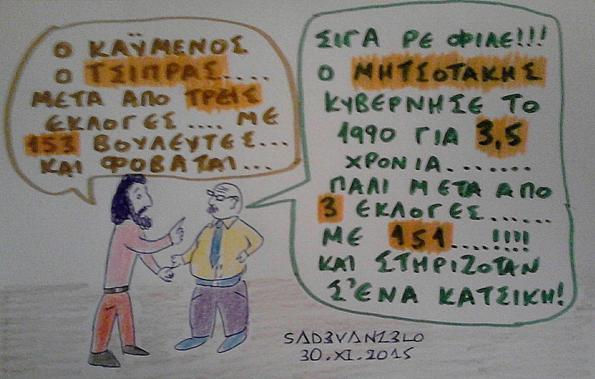 Ο Μητσοτάκης είχε 151 και ο Τσίπρας 153