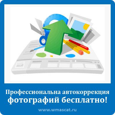 Профессиональна автокоррекция фотографий бесплатно!