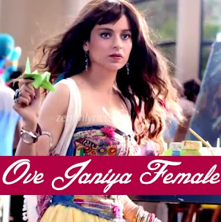 Ove Janiya Female Version - Katti Batti