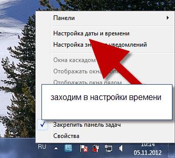 Как сделать, чтобы часы Windows показывали день недели 34