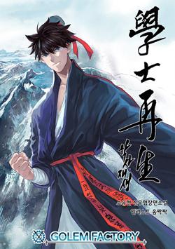 The Scholar's Reincarnation Manga