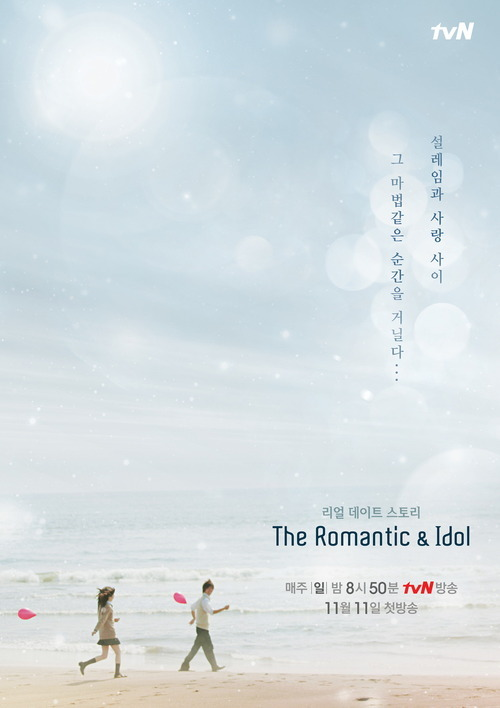 The Romantic & Idol Season 2