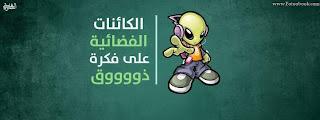 غلاف فيس بوك كوميدى باسم يوسف - الكائنات الفضائية nasa مان ان بلاك وجماعة الاخوان المسلمين ، وقناة 25