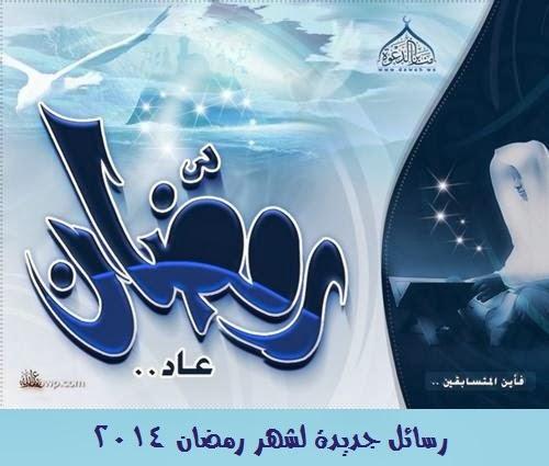 رسائل جديدة لشهر رمضان 2014