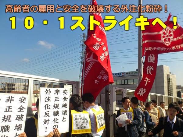 http://www.doro-chiba.org/nikkan_dc/n2014_07_12/n7775.htm