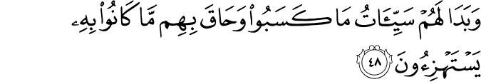 Surat Az-Zumar ayat 48