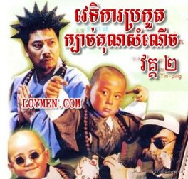 Kbach Kun Somneuch Part.2 - Chinese Movie - LOYMEN7 Latest Khmer Movie