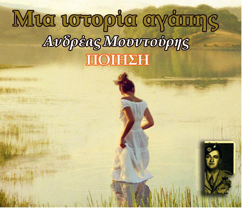 Ένα ποίηματου συνεργάτη μας )