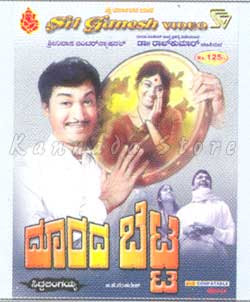 Doorada Betta (1973) - Kannada Movie