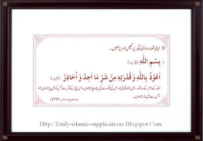 بیماریوں سے شفا کے لئے دُعا ۳