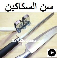 فيديو سن السكاكين بطريقة صحيحة