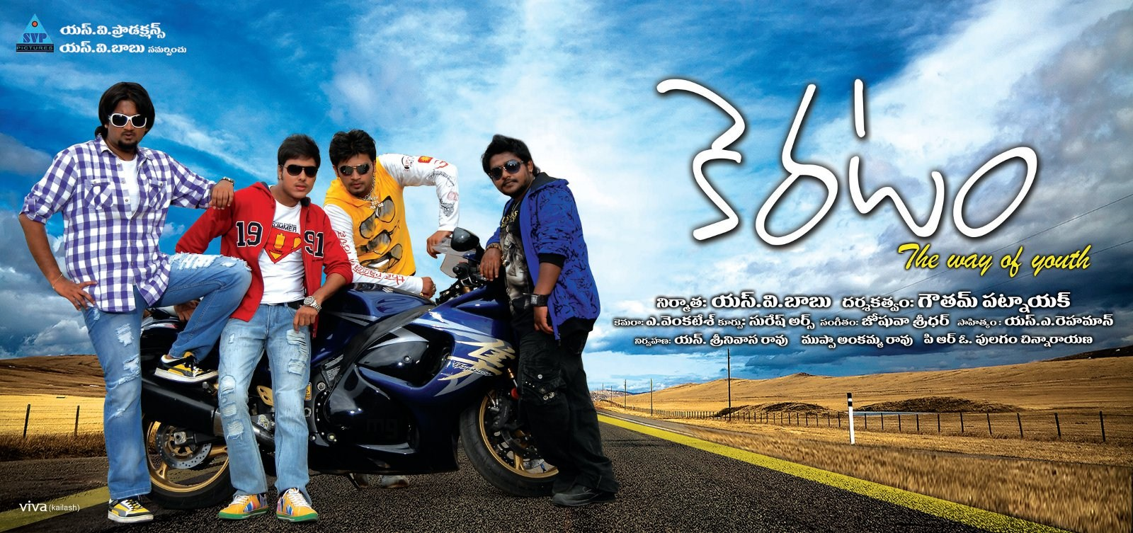 Keratam 2011 Telugu Movie Watch Online