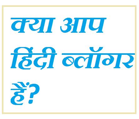 Hindi blogging: Scope and future in Hindi blogging