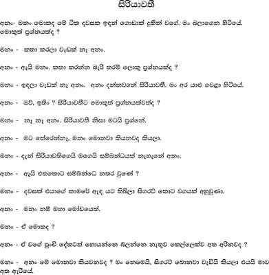 Sinhala Wela Katha New 2018 Kupadiya Wal Katha Sinhala
