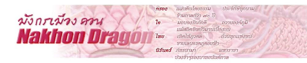 มังกรเมืองคอน Nakhon Dragon