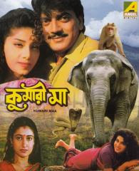 Kumari Maa (1995) - Bengali Movie