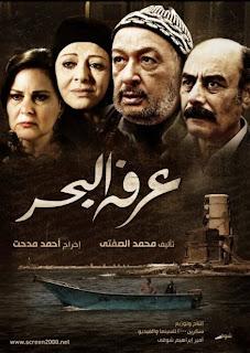 مشاهدة مسلسل عرفه البحر الحلقة الاولي - 1 مشاهدة اون لاين