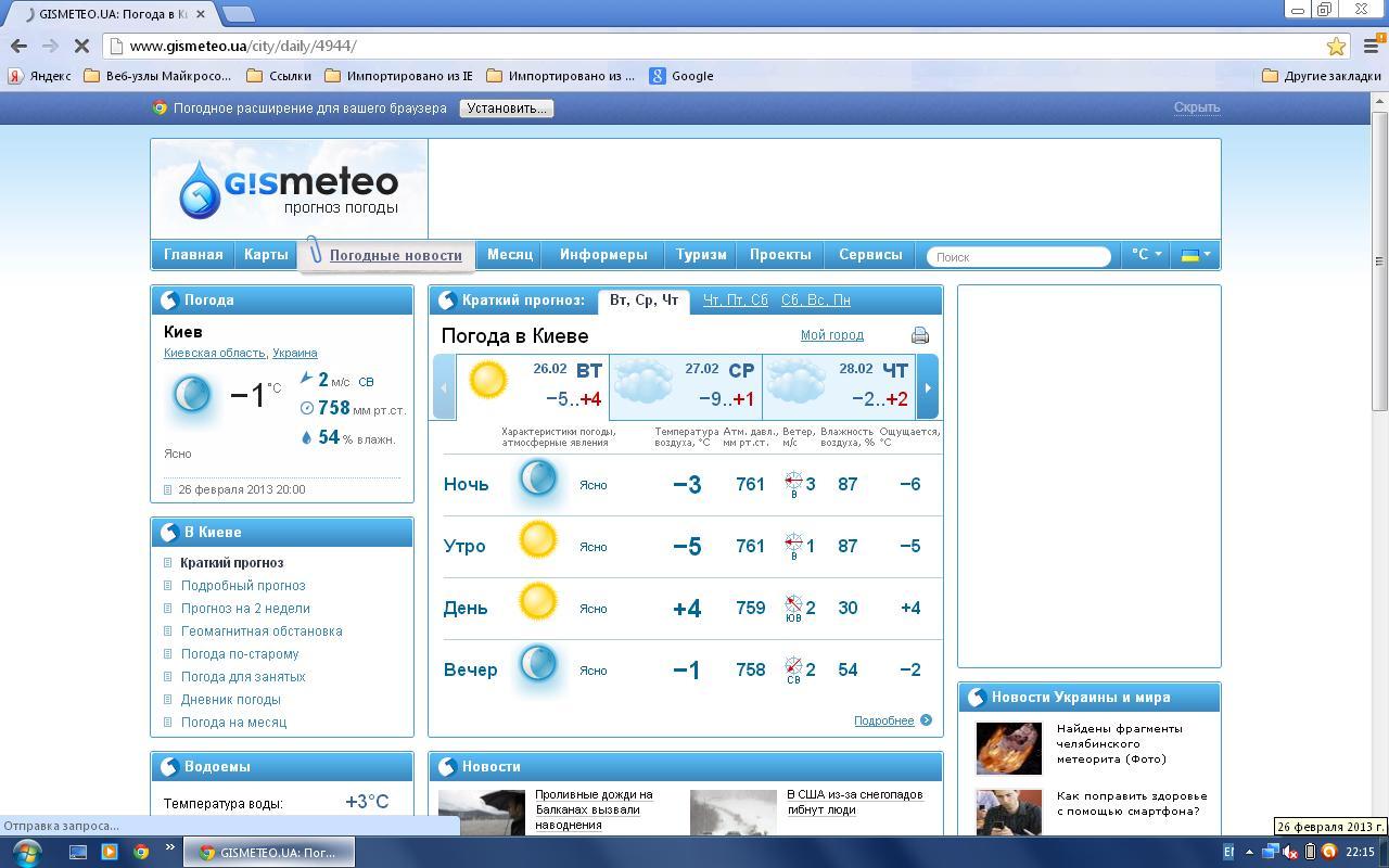 погода в киеве на три дня Marmot 490
