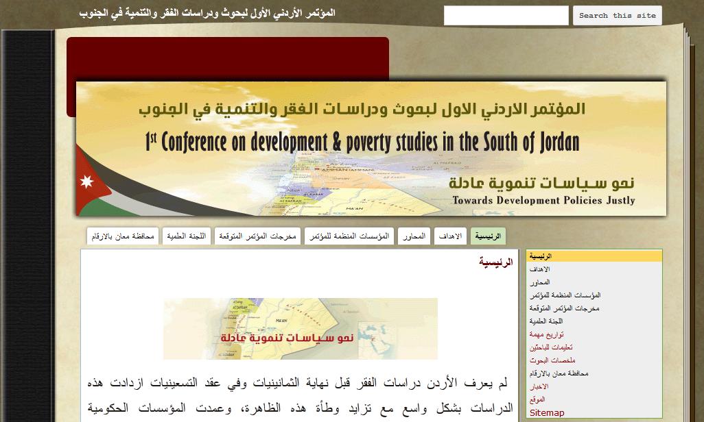 مؤتمر دراسات الفقر في جنوب الاردن