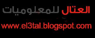 العتال للمعلوميات|El3tal