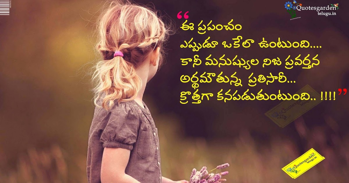 Heart touching Sad Love broken heart telugu quotes with hd wallpapers ...
