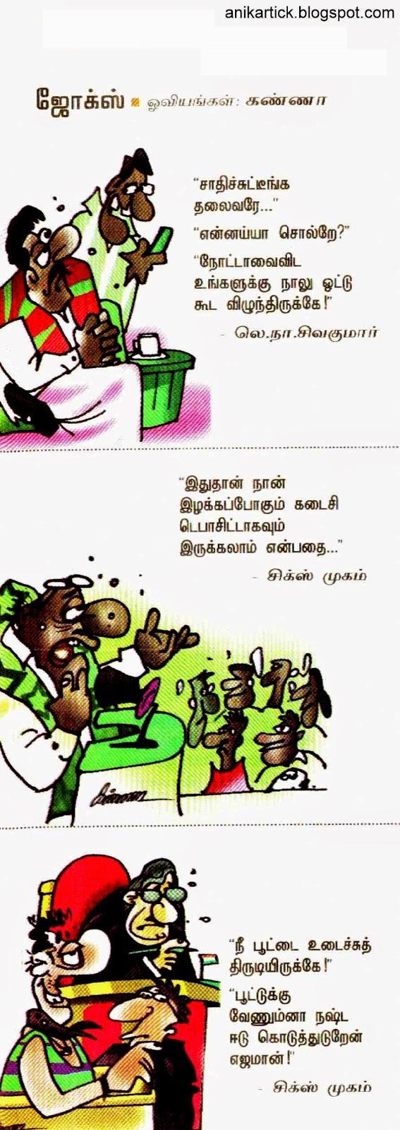 rani weekly tamil magazine pdf