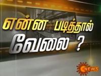 Enna Padikkalam 17-06-2013 Enna Padithal Velai ?