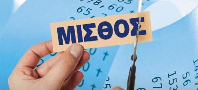 meioseis-misthon