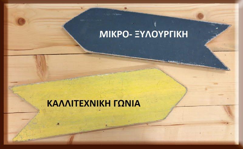 ΜΙΚΡΟ-ΞΥΛΟΥΡΓΙΚΗ ΚΑΛΛΙΤΕΧΝΙΚΗ ΓΩΝΙΑ