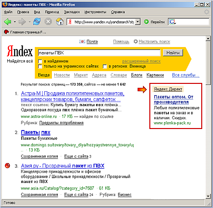 Adding your sitemap to yandex search engine