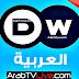 البث المباشر - قناة دي دبليو العربية DW Arabia TV Live